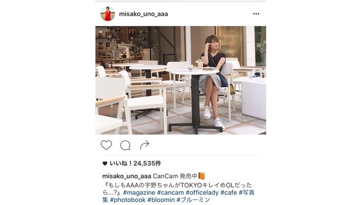 AAA宇野実彩子がSEXY過ぎる美脚でOLルック?!