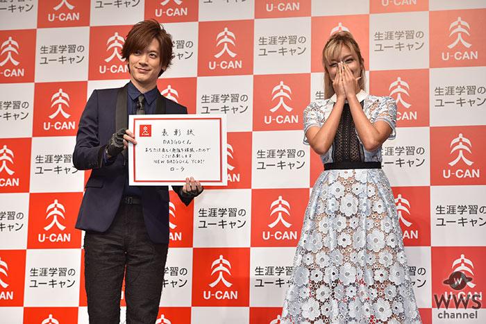 ユーキャン2016チャレンジ企画成果発表イベントにローラとDAIGOが登壇!