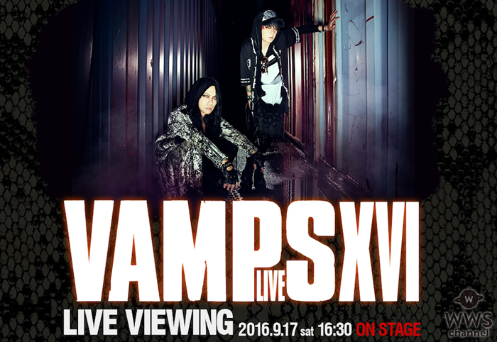 VAMPS史上最大規模でのライブビューイング開催が決定!In This Moment、Apocalypticaのパフォーマンスも生中継!