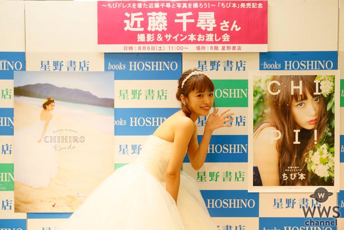 近藤千尋がウェディングドレス姿で初のスタイルBOOK『ちぴ本』発売イベントを全国5都市で開催!1000人動員の大反響!