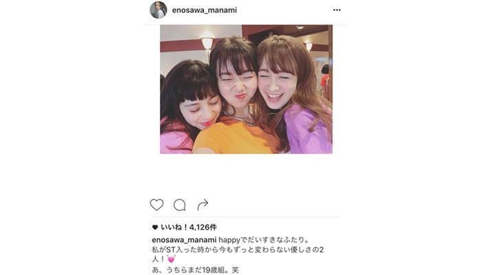セブンティーンモデル・江野沢愛美が三吉彩花らと天使過ぎる3ショットを公開!