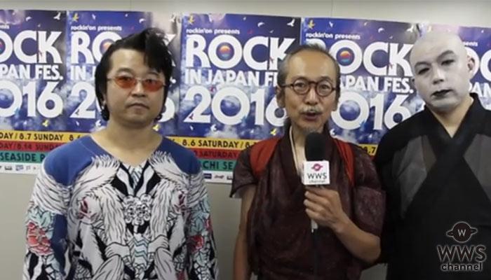 【動画】人間椅子にROCK IN JAPAN FES.2016でインタビュー!「目標としては日本で頑張って更に世界でも頑張ってみたい」