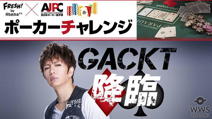 GACKTが「FRESH! by AbemaTV」に降臨!世界 VS GACKTのポーカーエキシビジョンマッチを生配信!