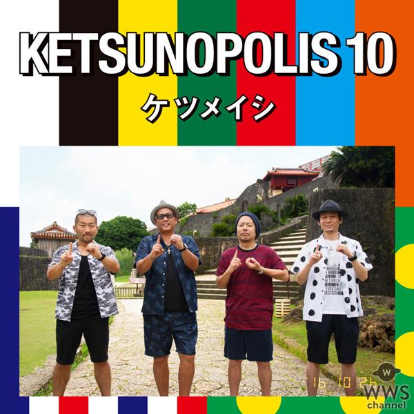 ケツメイシが10枚目のアルバム「KETSUNOPOLIS 10」のジャケット、収録内容発表!8月6日の日産スタジアムのDVD、Blu-ray化も決定!