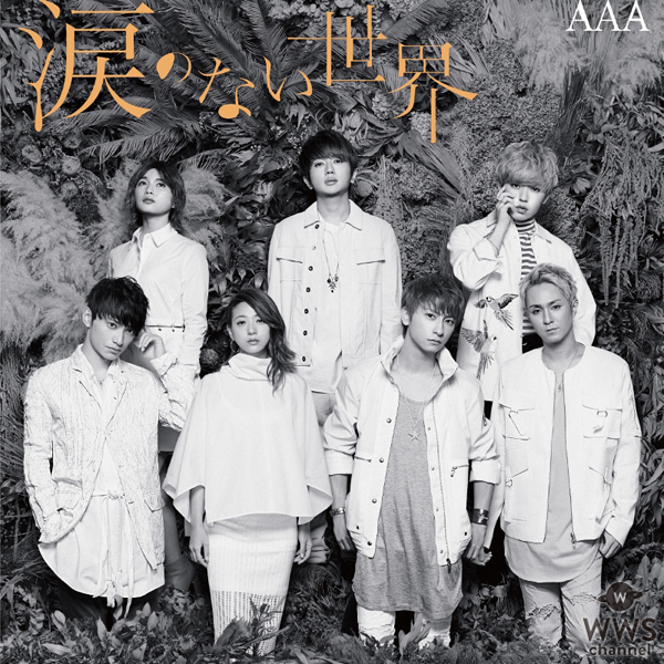 AAAの新曲『涙のない世界』のアー写・ジャケ写が公開!切なさや儚さを感じさせるようなビジュアル