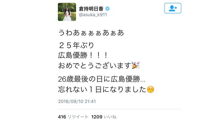 元AKB48・倉持明日香 青文字系モデル・武智志穂らが広島優勝でメッセージ!