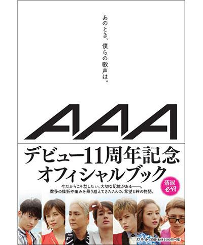 AAA デビュー11周年記念小説『あのとき、僕らの歌声は。』ランキング1位を獲得! 重版も決定!!