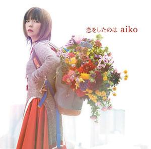 aikoのプールへの飛び込みシーン必見!「恋をしたのは」MVフルサイズをGYAO!で9/30〜2週間限定独占配信!