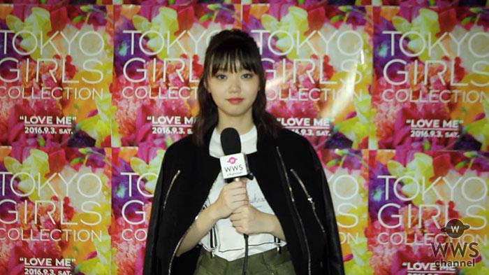 【動画】モデル 女優として活躍中の江野沢愛美にインタビュー!TGC 2016 A/W「ちょっと大きめのベレー帽が好き」