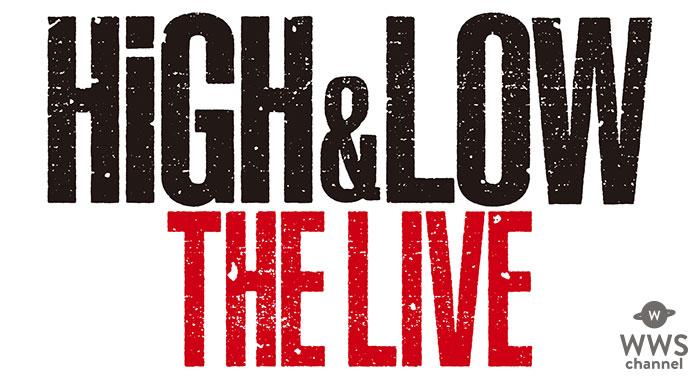 10/1〜10/3 京セラドーム大阪「HiGH&LOW THE LIVE」ライブ・ビューイング開催決定!!