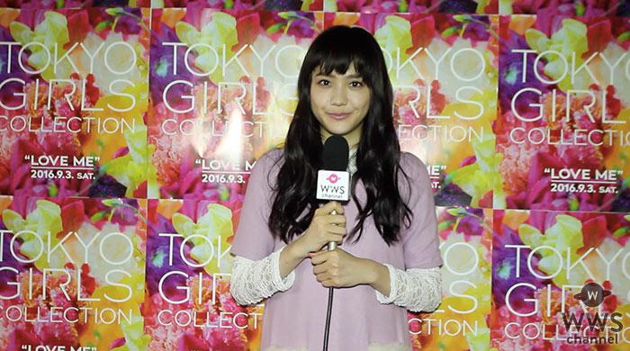 【動画】松井愛莉にインタビュー!TGC 2016 A/W「秋冬ならではのファーだったり生地感にも注目」