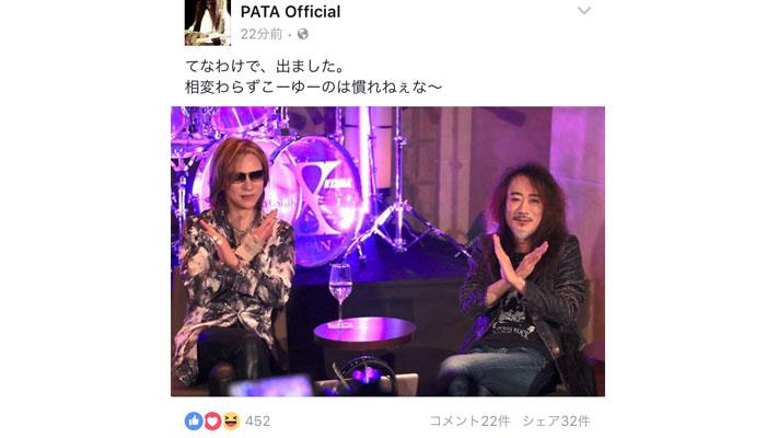 X JAPAN PATAが復帰宣言!YOSHIKIチャンネル出演で2ショット Xポーズ!
