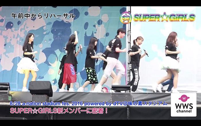 <WWS独占第12弾>SUPER☆GiRLS 3期新メンバーに密着!a-nation stadium fes.2016 ライブ前編