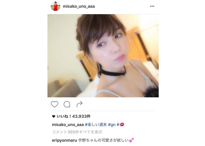 AAA宇野実彩子がロングヘアーにSEXY過ぎる胸元を露わにしたショットで瞬殺!大人の色気に歓喜のコメント殺到!
