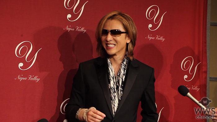 【動画】X JAPANのYOSHIKIが新作ワイン発表会に登場!「アルバムは99.9%完成で時間の問題。ワインよりは大事です(笑)」