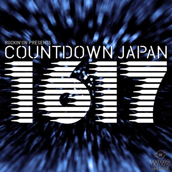 Silent Siren、藤原さくら、℃-uteらの出演が決定!COUNTDOWN JAPAN 16/17の第3弾出演アーティスト発表!