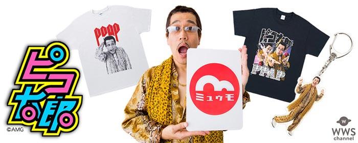 『PPAP』で世界的人気のピコ太郎の『ピコ太郎オフィシャルグッズ』が販売開始!貴重なアイテムやハロウィン限定アイテムなど盛りだくさん!