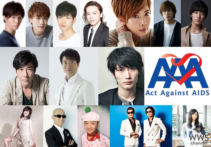 三浦春馬、藤原さくら等、出演者が続々決定!Act Against AIDS(AAA)2016「THE VARIETY 24」~魂の俳優大熱唱!助けてミュージシャン!~