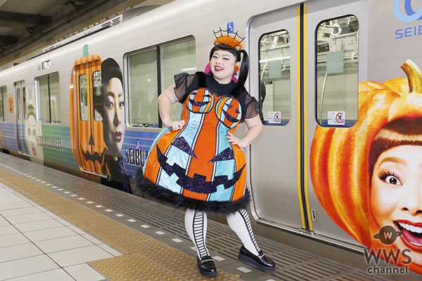 渡辺直美がカボチャの形をしたハロウィンコスチュームに「線路」柄のタイツで登場!「SEIBUHALLOWEEN2016 ワタナベナオミトレイン」開催!