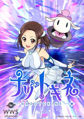 声優の松井恵理子がソロデビュー決定!収録曲が謎解きTVアニメ「ナゾトキネ」挿入歌に!「等身大の自分を表現していけたらなぁと思っています」