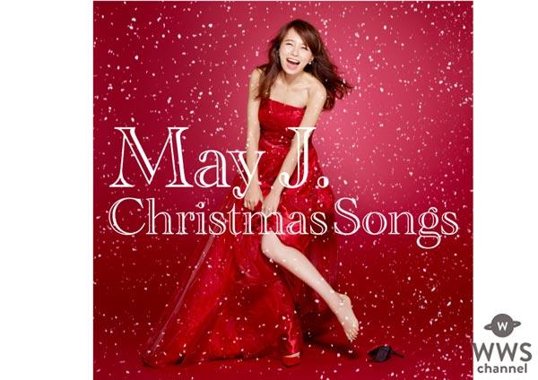 May J.が清楚さの中にも艶っぽさを感じさせるクリスマスミニアルバムのビジュアルを解禁!