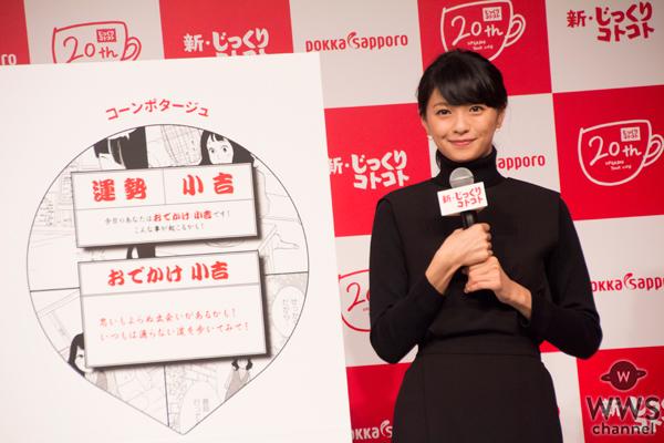 榮倉奈々がCool&Cuteな全身黒コーデ衣装で新CMを発表会に登場!映画のワンシーンのようなCM