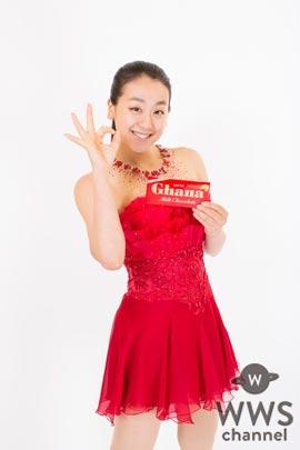浅田真央がロッテ「ガーナミルクチョコレート」新CMに出演!可愛すぎる「オッケー!!」ポーズを披露!