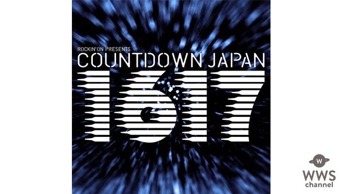 COUNTDOWN JAPAN 16/17 第二弾出演アーティストにイエモン ゴールデンボンバー マイファスら決定!