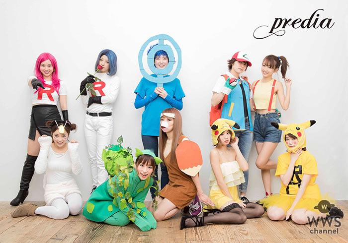 大人アイドルprediaが可愛すぎる「ポケモン」衣装で赤坂ハロウィン2016に登場! 全編こだわりのミュージカルで会場は爆笑の渦に!
