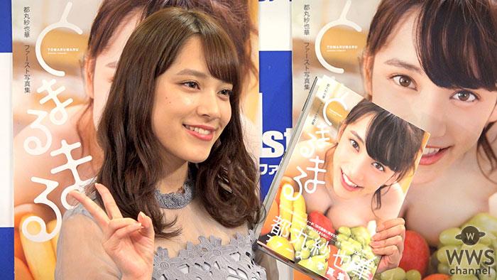 【動画】都丸紗也華がファースト写真集 『とまるまる』でSEXYすぎる初の手ブラショットを披露!新宿でお渡し会イベント開催!