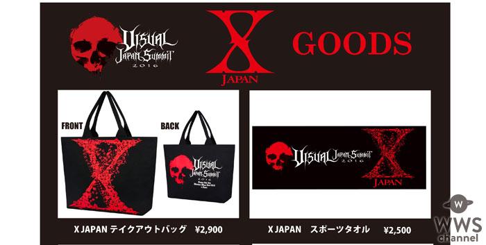 『VISUAL JAPAN SUMMIT2016』のX JAPANグッズが解禁!!新たなJewelロゴが登場!!