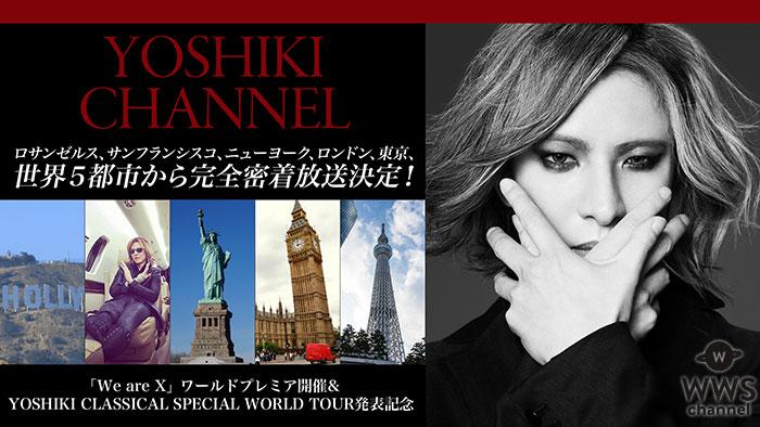 YOSHIKI CHANNELワールドツアーをロサンゼルスなど世界5都市から完全密着放送決定!10月5日にはVISUAL JAPAN SUMMIT2016 重大発表あり!