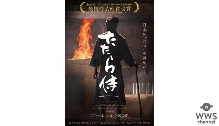 【受賞コメント掲載】青柳翔、AKIRA、小林直己出演の映画『たたら侍』をインドも絶賛!海外の映画祭二つ目の栄冠!