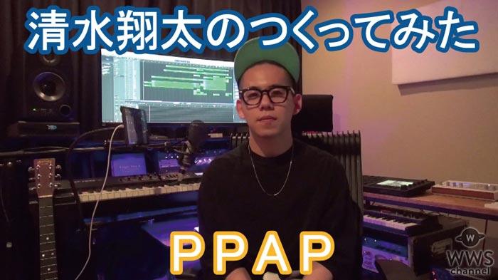 清水翔太が斬新すぎるアレンジで『PPAP』をソウルフルに歌い上げ絶賛の嵐!