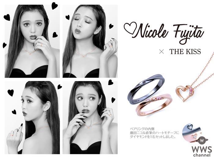 藤田ニコルが初プロデュースする「彼からプレゼントされたい!」ペアリングとネックレスが発売!