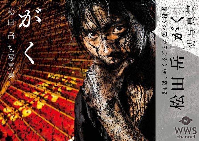 松田岳が初となる写真集『がく』を発売!「自分に写真集という機会が生まれるとは思わなかった」