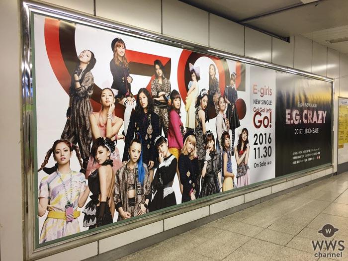 JR渋谷駅がE-girls一色に!!最新曲『Go! Go! Let's Go!』発売記念山手線ポスタージャック!