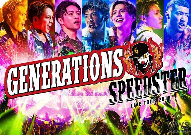 GENERATIONS史上初の単独アリーナツアーのDVD&Blu-rayのティザー映像が公開!