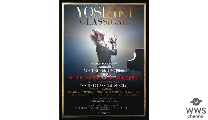 X JAPAN YOSHIKIのソロ・クラシックコンサート日本公演チケットが遂に発売!カーネギーホール公演の前哨戦とも言える貴重な公演はプレミア必至!