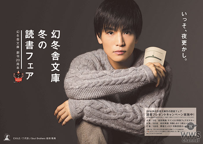 EXILE/三代目 J Soul Brothers 岩田剛典がキャラクターを務める 「幻冬舎文庫 冬の読書フェア」ビジュアル解禁!!