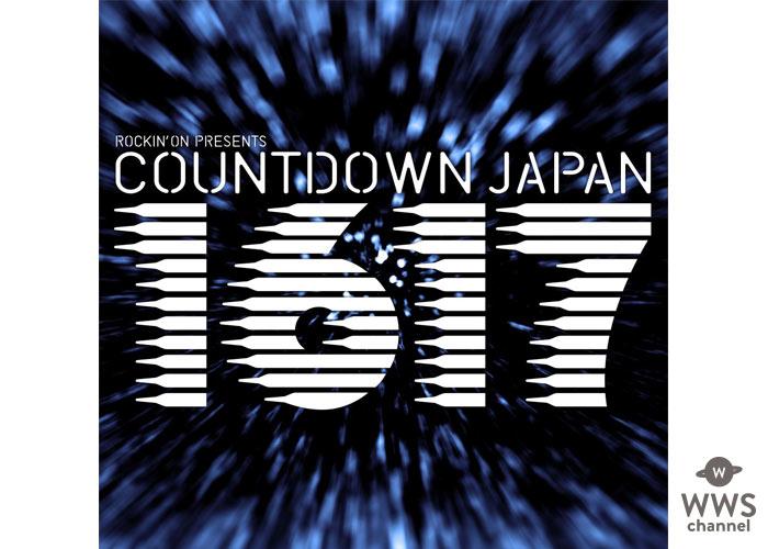 国内最大の年越しフェス 初日ゴールデンボンバーがEARTH STAGEのトップバッター、欅坂46はGALAXY STAGEで盛り上げる!COUNTDOWN JAPAN 16/17 タイムテーブル発表!