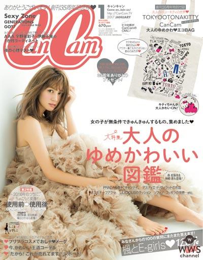 E-girls 楓がCanCam創刊35周年の表紙を飾る!圧倒的な存在感でアニバーサリーに華を添える!