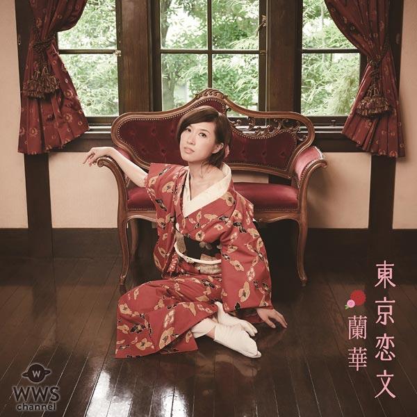 癒しの歌姫・蘭華が『第58回 輝く!日本レコード大賞』企画賞受賞!ワンマンライブも決定!