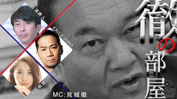 EXILE HIROと松浦勝人が共演!LDHとエイベックスのトップが生放送でギリギリなトークセッション!