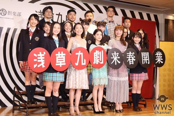 内田理央が女子プロレスに挑戦!?「浅草九劇」制作発表会見で川島海荷、羽田美智子らと共に意気込みを語る!
