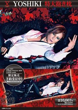 X JAPAN YOSHIKIの特大抱き枕の発売が決定!「2つ買って挟まれたい!」「リビングと寝室と職場に置きたい!」と歓喜の声が!