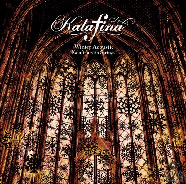 Kalafinaが自身初のウィンターアルバムのリリースイベントを開催!サプライズクリスマスプレゼントも!?