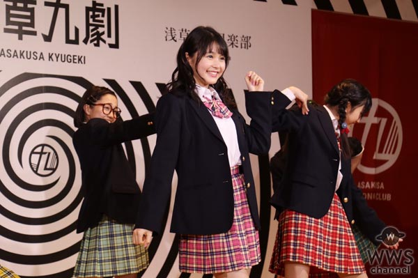 久間田琳加らが所属する『ローファーズハイ︎!!』が「浅草九劇」制作発表会見でお披露目!「すごく新鮮な気持ちで取り組んでいます」