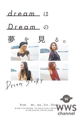 Dreamの14年間の軌跡を描いた書籍が発売!「ピンチはチャンス!」を合い言葉に夢を追い続けてきた4人の絆を感じる1冊!
