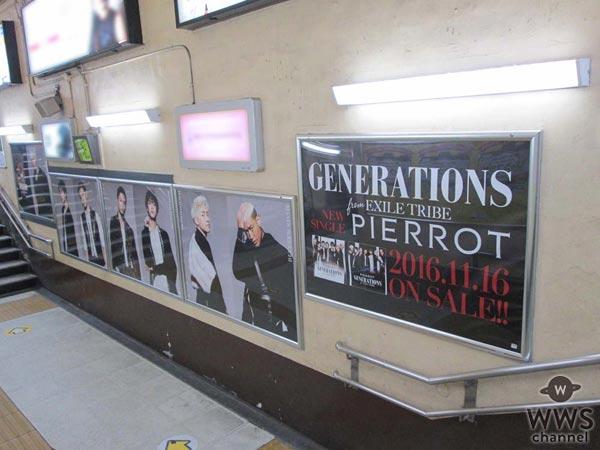 GENERATIONSが原宿駅をジャック!ニューシングル『PIERROT』の発売記念にファン必見のスポットが誕生!